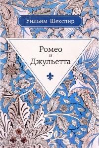 Уильям Шекспир — Ромео и Джульетта