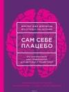 Диспенза Джо - Сам себе плацебо. Как использовать силу подсознания для здоровья и процветания (нов. оф)