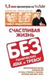 Павел Федоренко - Счастливая жизнь без панических атак и тревог. Эффективный метод избавления от ВСД, страхов и паники, которые мешают жить