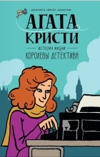 - Агата Кристи. История жизни королевы детектива