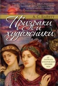 Антония Сьюзен Байетт — Призраки и художники