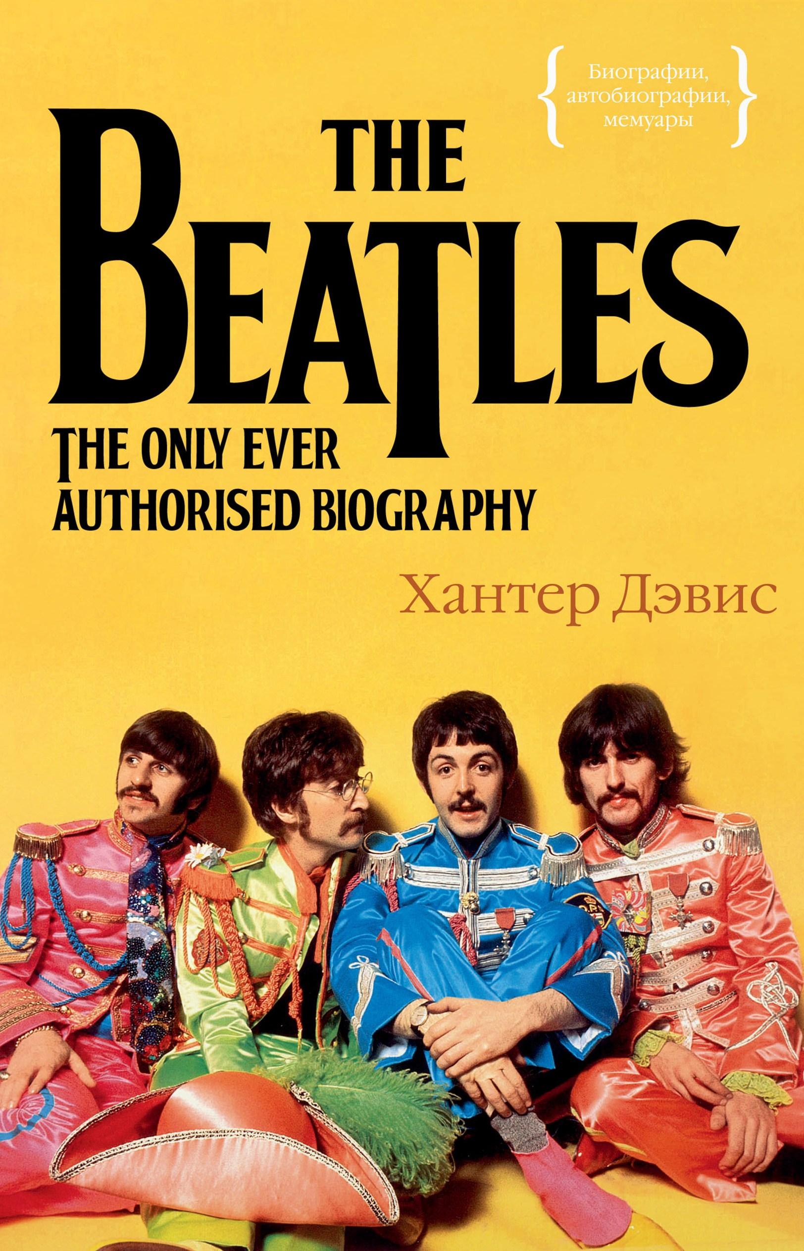 The Beatles: Единственная на свете авторизованная биография - Хантер Дэвис