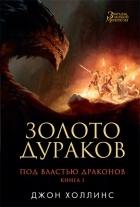Джон Холлинс - Под властью драконов. Книга 1. Золото дураков