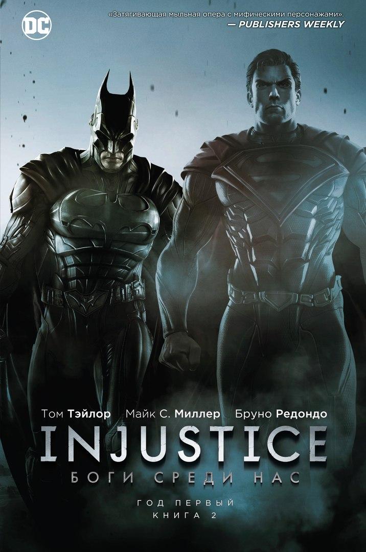 Injustice: Боги среди нас. Год первый. Книга 2.  Том Тэйлор