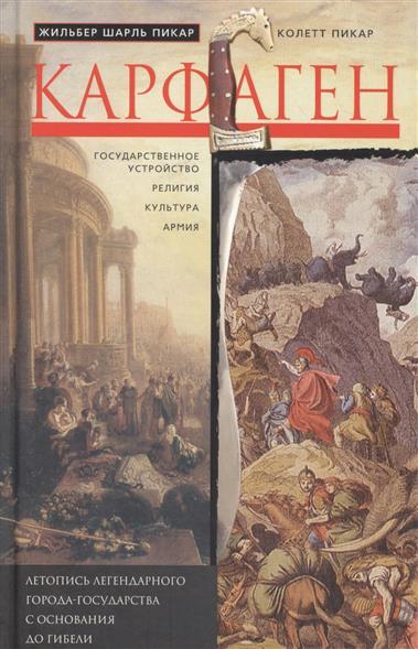 Хусс в история карфагенян купить