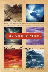 Митчелл Дэвид - Облачный атлас