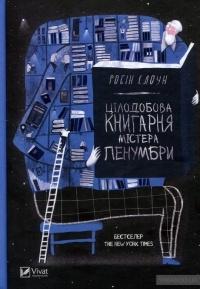 Робін Слоун — Цілодобова книгарня містера Пенумбри