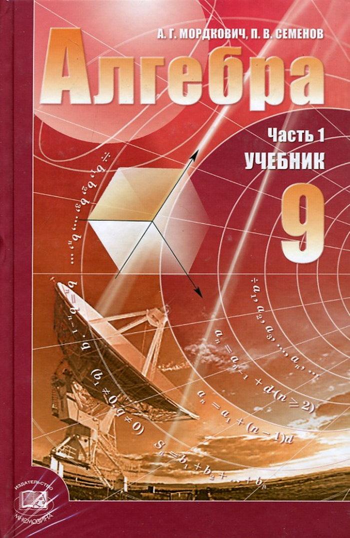 Учебника алгебре электронная версия