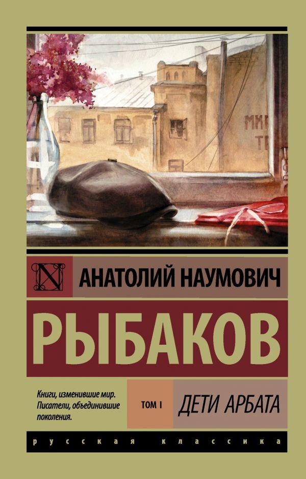 Рецензии на книгу дети арбата 9430
