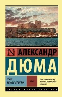 Александр Дюма — Граф Монте-Кристо. Том 1