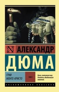Александр Дюма — Граф Монте-Кристо. Том 2