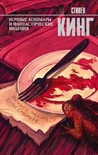 Стивен Кинг - Ночные кошмары и фантастические видения