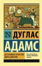 Дуглас Адамс - Детективное агентство Дирка Джентли. Долгое чаепитие (сборник)