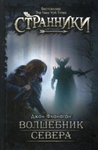Джон Фланаган - Волшебник Севера