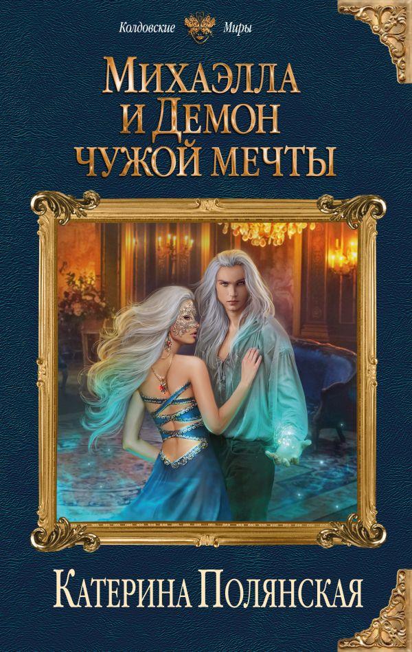 Михаэлла и демон чужой мечты - Катерина Полянская