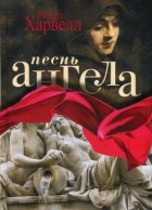 Ричард Харвелл - Песнь ангела