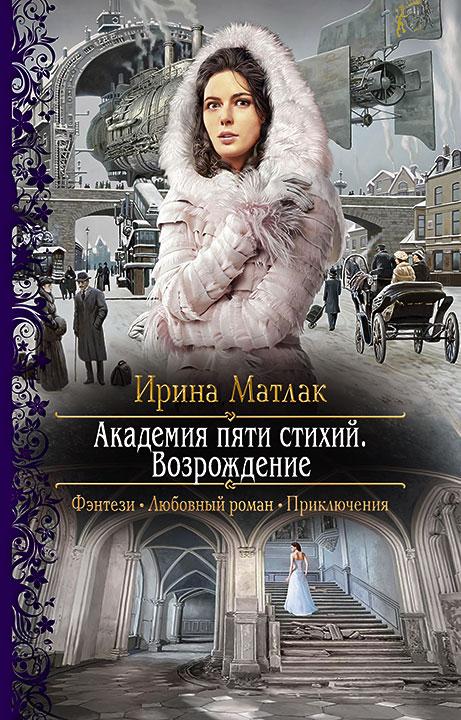 Академия пяти стихий. Возрождение - Ирина Матлак
