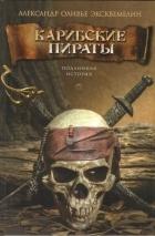 Александр Оливье Эксквемелин - Карибские пираты