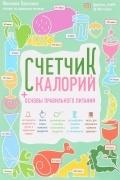 Юлианна Плискина - Счетчик калорий. Основы правильного питания