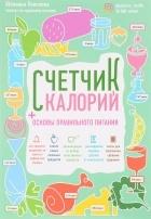 Юлианна Плискина — Счетчик калорий. Основы правильного питания
