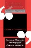 Екатерина Кудрявцева - Казимир Малевич: метаморфозы «Черного квадрата»