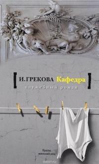 И. Грекова - Кафедра