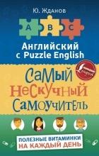 Юрий Жданов - Английский язык. Самый нескучный самоучитель. Полезные витаминки на каждый день