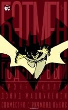 - Бэтмен: Год первый