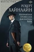 Роберт Хайнлайн - Неприятная профессия Джонатана Хога