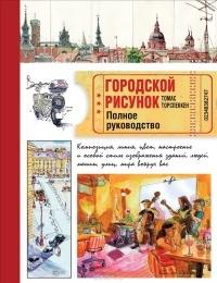 Томас Торспеккен - Городской рисунок. Полное руководство