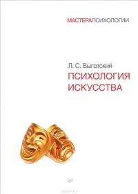 Л. С. Выготский — Психология искусства