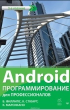 - Android. Программирование для профессионалов