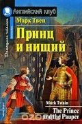 Марк Твен - Принц и нищий / The Prince and the Pauper