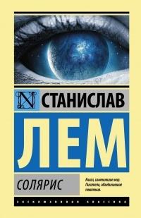 Станислав Лем - Солярис