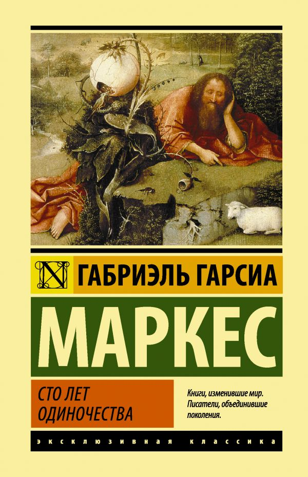 Рецензия на книгу сто лет одиночества маркеса 1336