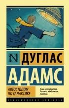 """Дуглас Адамс - Автостопом по Галактике. Ресторан """"У конца Вселенной"""""""