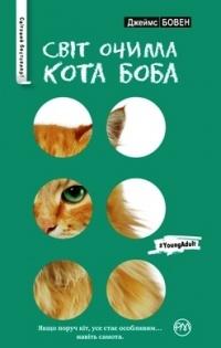 Джеймс Бовен - Світ очима кота Боба