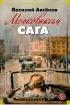 Василий Аксенов - Московская сага (сборник)