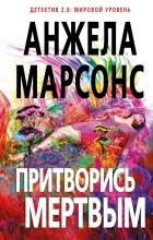 Анжела Марсонс - Притворись мертвым