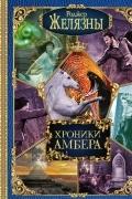 Роджер Желязны - Хроники Амбера