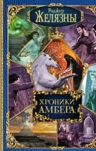 - Хроники Амбера (сборник)