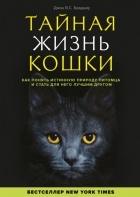 Джон Брэдшоу - Тайная жизнь кошки. Как понять истинную природу питомца и стать для него лучшим другом