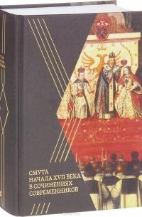 - Смута начала XVII века в сочинениях современников