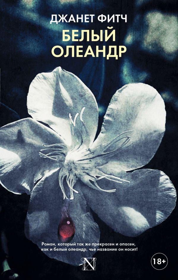 Белый олеандр - Джанет Фитч