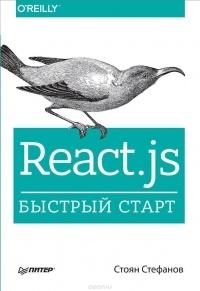 Стоян Стефанов — React.js. Быстрый старт