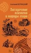 Бернацкий А. С. - Загадочные племена и народы мира