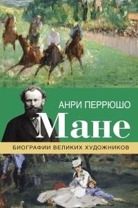 Анри Перрюшо - Мане