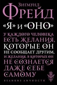 """Зигмунд Фрейд — """"Я"""" и """"Оно"""""""