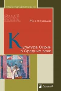 Нина Пигулевская - Культура Сирии в Средние века