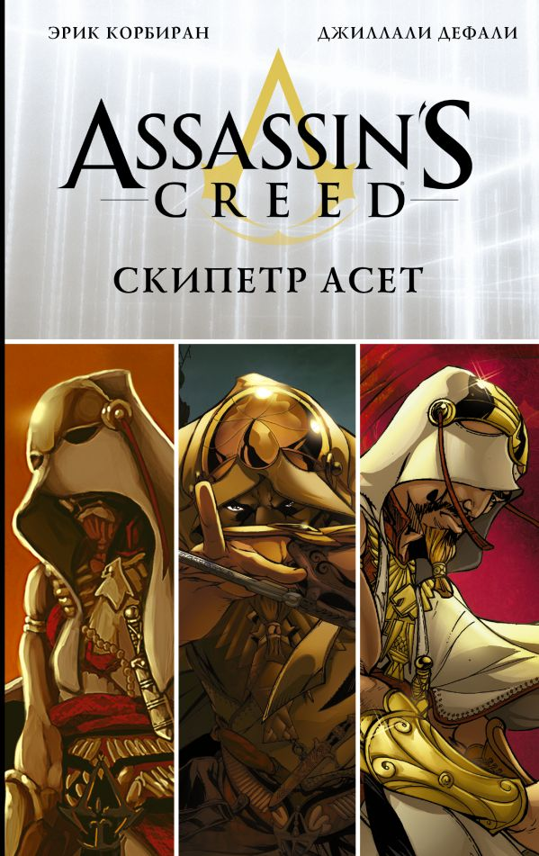 Assassin's Creed: Скипетр Асет - Эрик Корбиран, Джиллали Дефали